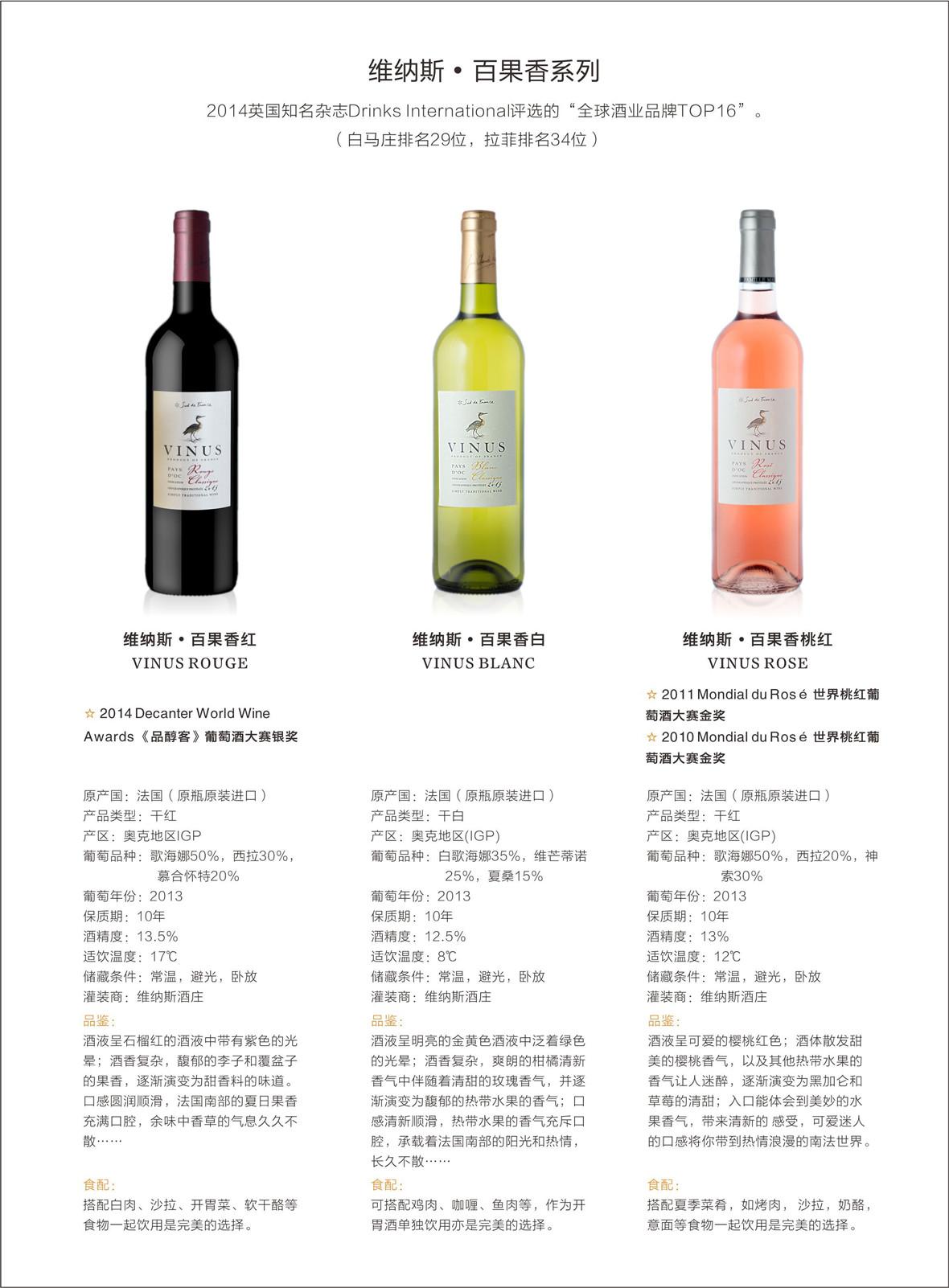 维纳斯百果香系列葡萄酒1180