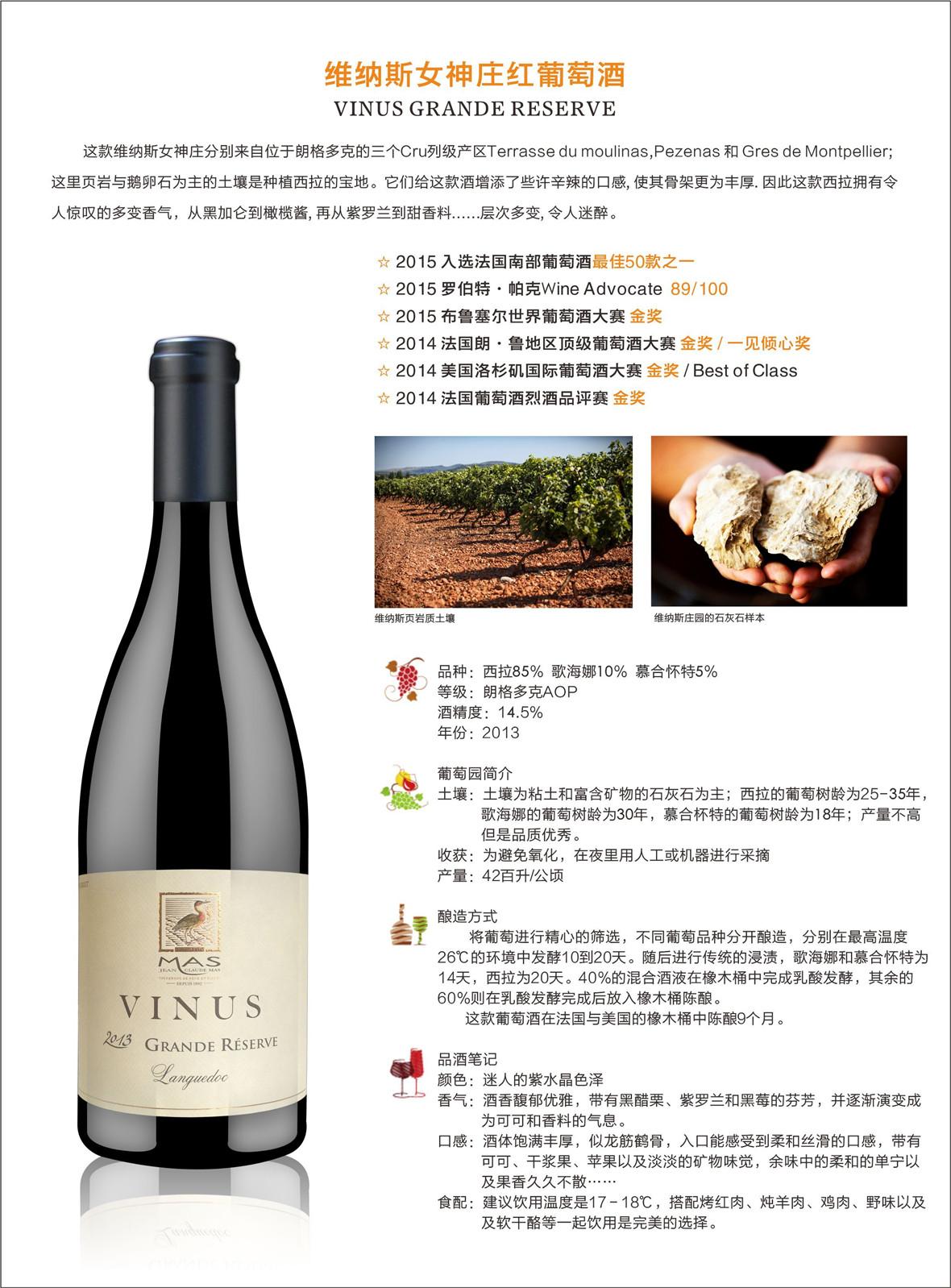 法国维纳斯女神庄红葡萄酒