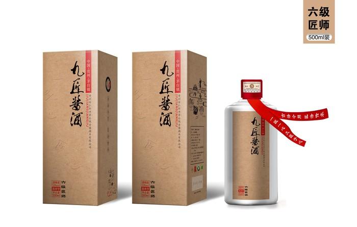 九酱酒 六级牛皮盒 效果图.jpg